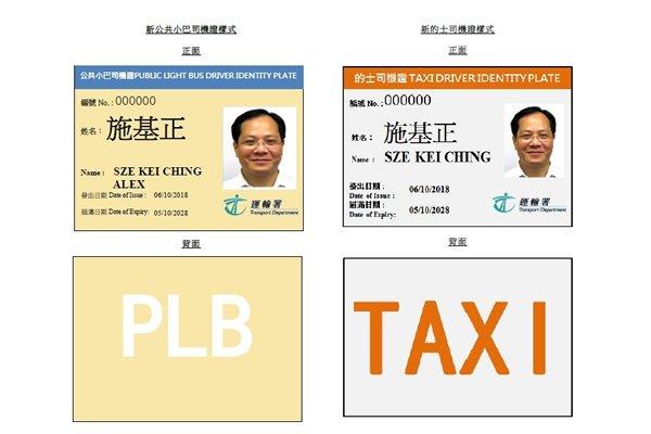 運輸署推出新的士及公共小巴司機證