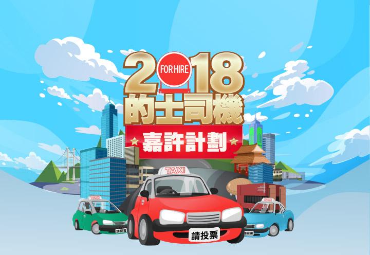 「2018年的士司機嘉許計劃」接受公眾投票
