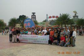 2007年珠海海洋溫泉度假城2天逍遙遊