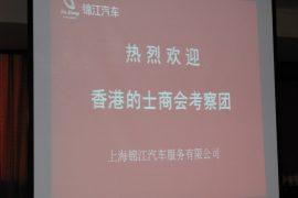 上海的士業考察團