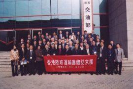 香港陸路運輸團體訪京團